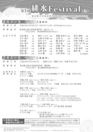 hisuiFes-tirashi.jpg