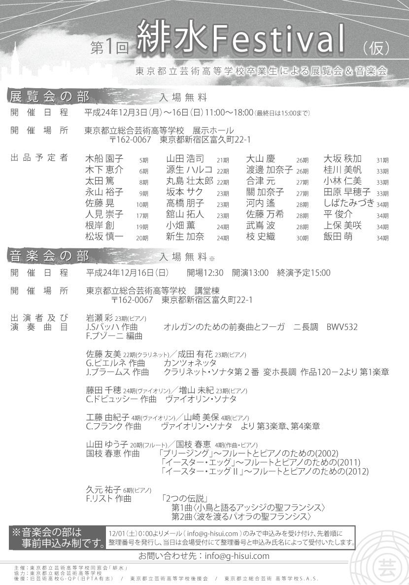 hisuiFes121201.jpg
