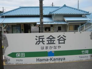 浜金谷駅到着
