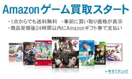 amazonがゲームの買い取りサービスを開始したそうな