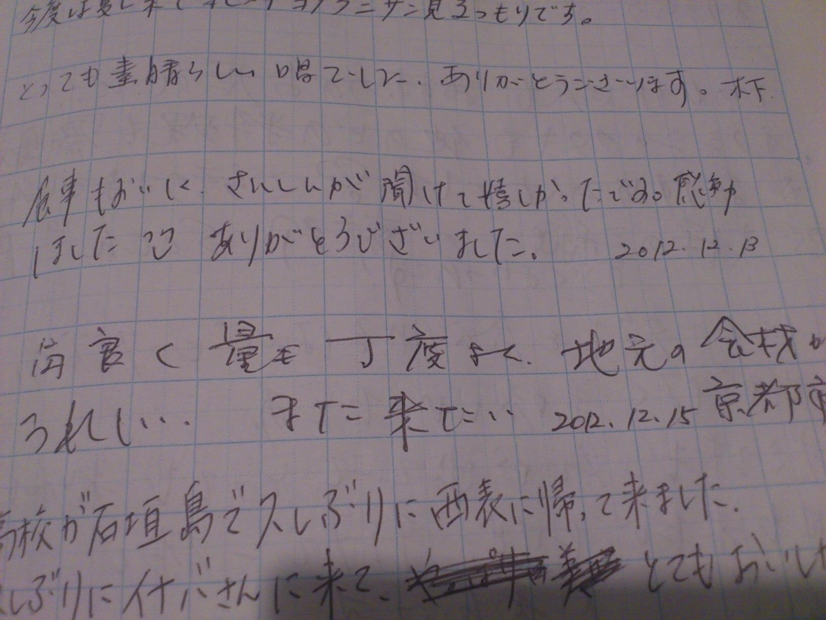 fc2blog_20121221105746835.jpg