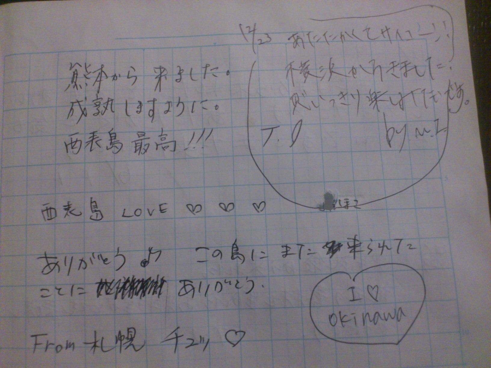 fc2blog_20121226083639c3e.jpg