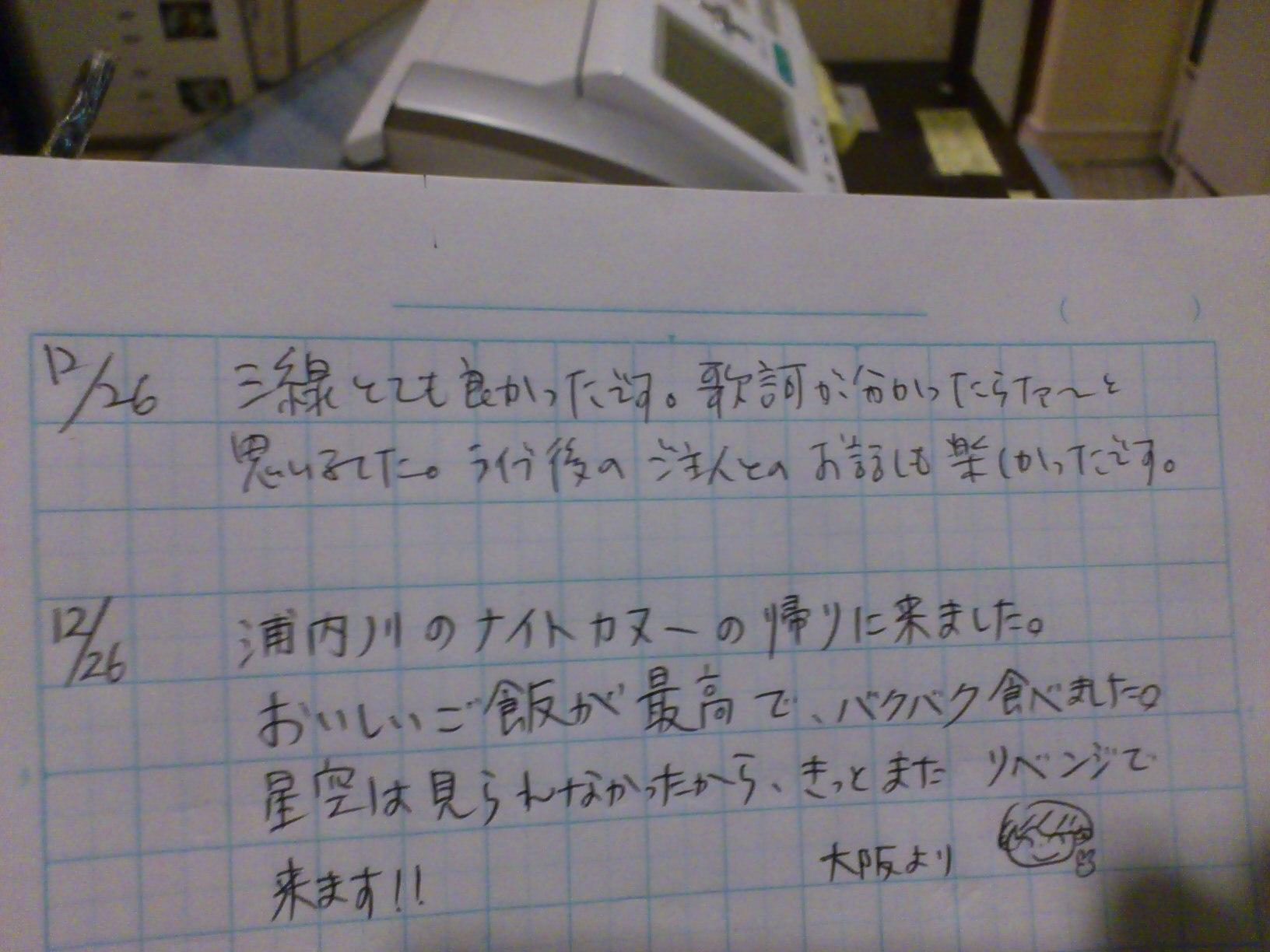 fc2blog_2012122909075977e.jpg