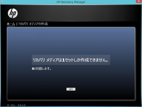 TS15_リカバリー作成_03