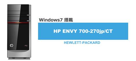 468x210_HP ENVY 700-270jp_windoes7_txt