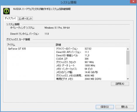 NVIDIAコントロールパネル_システム情報_01
