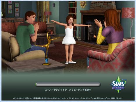 sims3_ロード画面_06s