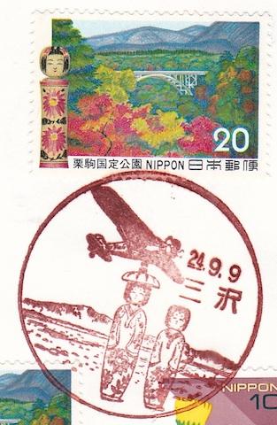 青森県 三沢郵便局 風景印 - スタンプ・風景印 PSYのブログ