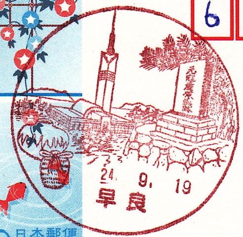 福岡県 早良郵便局 風景印 - PSY...
