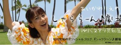 相川梨絵のオフィシャルブログ『あいかわりえのシャララ~ン♪劇場inバヌアツ共和国』