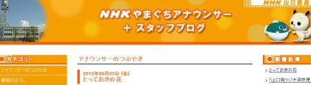 NHKやまぐちアナウンサー+スタッフブログ