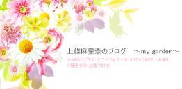 上條麻里奈のブログ ~my garden~