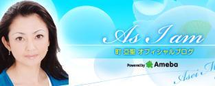 町亞聖オフィシャルブログ「As I am」
