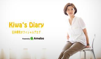 石井希和オフィシャルブログ【Kiwas Diary】
