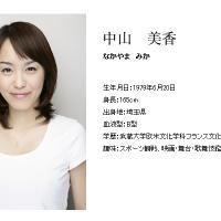 中山美香さん