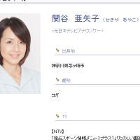 関谷亜矢子さん