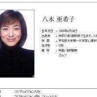 八木亜希子さん