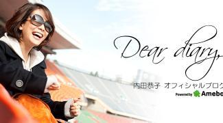 内田恭子オフィシャルブログ「Dear Diary,」
