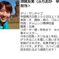 渕岡友美さん