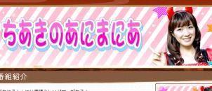 響 - HiBiKi Radio Station「ちあきのあにまにあ」