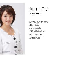 角田華子さん
