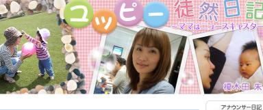 ユッピー徒然日記〜ママはニュースキャスター〜