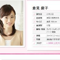 倉見慶子さん