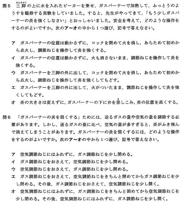 kaisei2013rika-3q-3.png