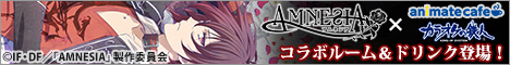 animate_amnesia_banner.jpg