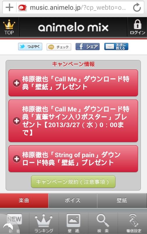 animelo_callme1.jpg