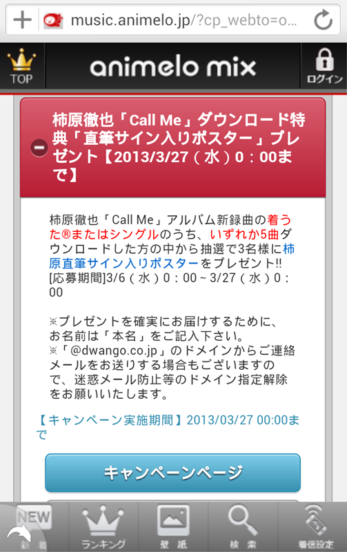 animelo_callme2.png