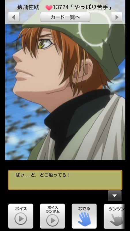 app_sasuke1a.jpg