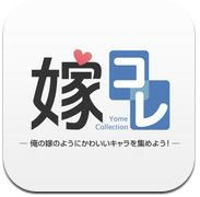 app_yomekore.jpg