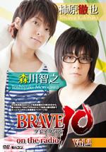 brave2.jpg