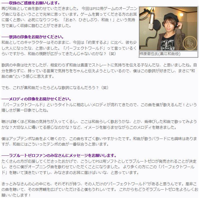 cd_loverootzero_interview2_20120722092320.jpg