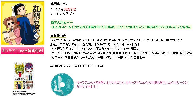 dramacd_5_2013.jpg
