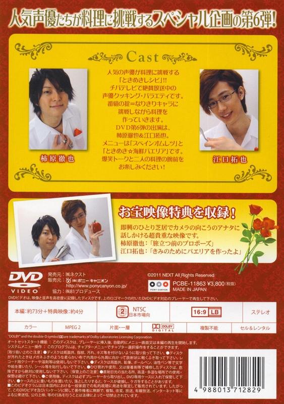 dvd_tokimeki3.jpg
