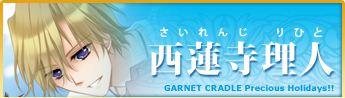 garnet_cd.jpg