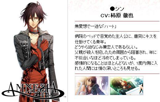 otome_amnesia_shin2.jpg