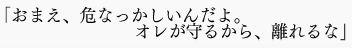 otome_amnesia_shin3.jpg