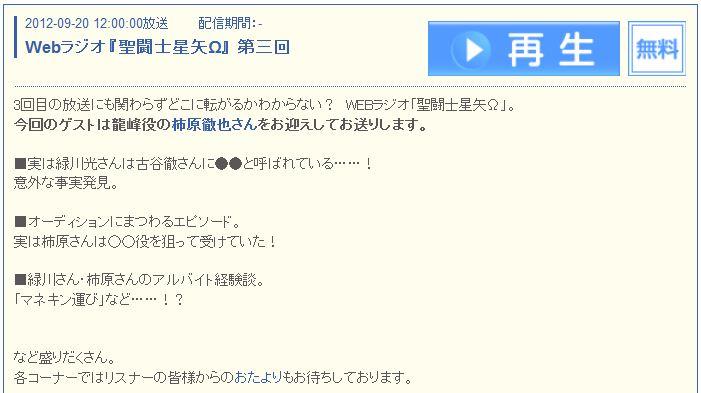 webradio_seiya1.jpg