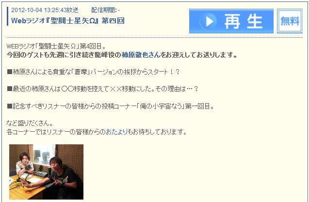 webradio_seiya2_20121026125130.jpg
