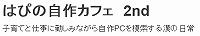 はぴの自作カフェ 2nd