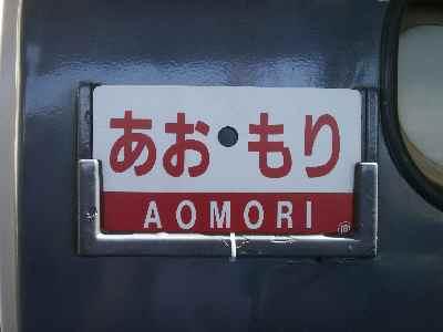 aomori11.jpg