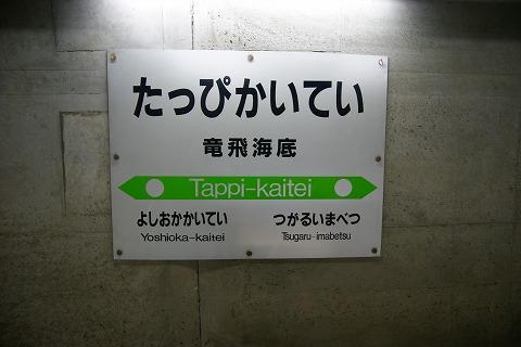 北海道新幹線で消える16