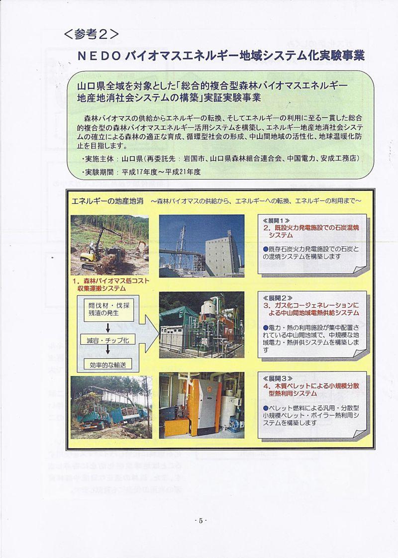 Scan_20120711_14_R.jpg