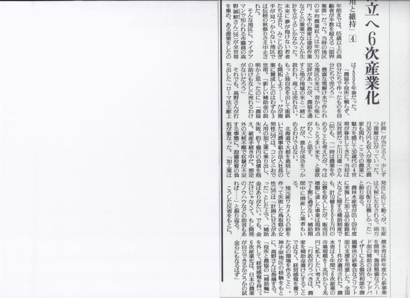 Scan_20120824_06_R.jpg