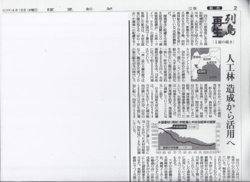 Scan_20120824_09_R.jpg