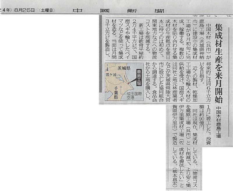 Scan_20120825_02_R.jpg
