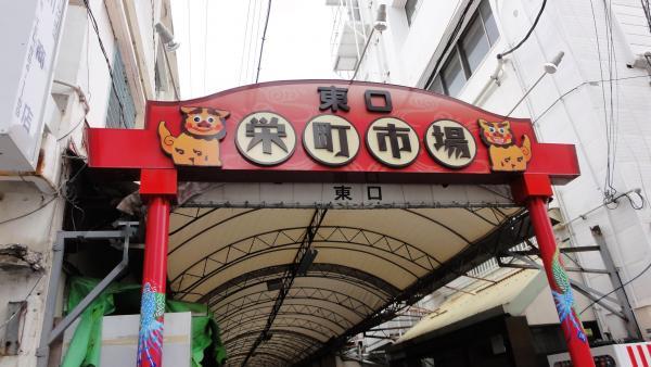 041103栄町市場_convert_20120425211200